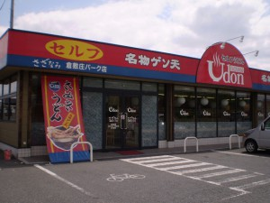 セルフうどん さざなみ倉敷庄パーク店