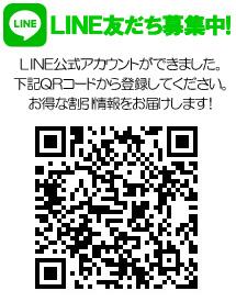 LINE友だち募集中!QRコードを読み取って友だち追加お願いします♪