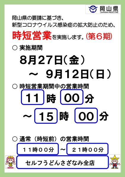 Jitaneigyo20210830
